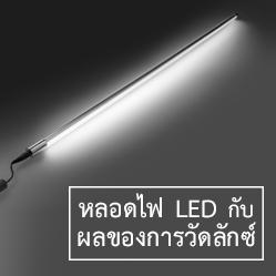 Light color source for LED | หลอดไฟ LED กับการวัดแสง
