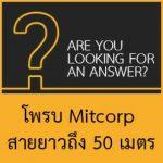 กล้องส่องท่อ Mitcorp มีสายโพรบยาว 50 เมตรมั้ย? | ARE YOU LOOKING FOR AN ANSWER?