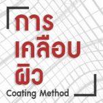 การเคลือบผิว มีกี่ประเภท   Coating Method